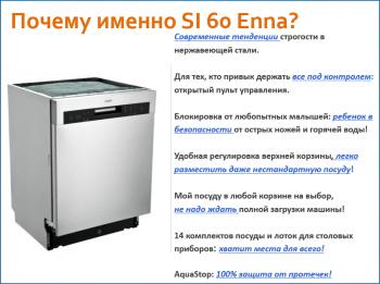 Частичновстраиваемая посудомоечная машина Enna со съемным фасадом - Энна2.PNG