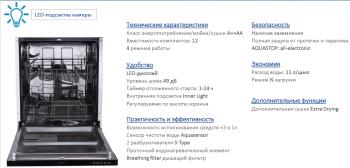 Новинки: компактная встраиваемая посудомойка Flavia Bi 45 Delia и полновстраиваемая Bi 60 Delia - Безымянный.PNG