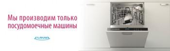 Новинки: компактная встраиваемая посудомойка Flavia Bi 45 Delia и полновстраиваемая Bi 60 Delia - banner_1000.jpg