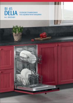 Новинки: компактная встраиваемая посудомойка Flavia Bi 45 Delia и полновстраиваемая Bi 60 Delia - delia_45.PNG