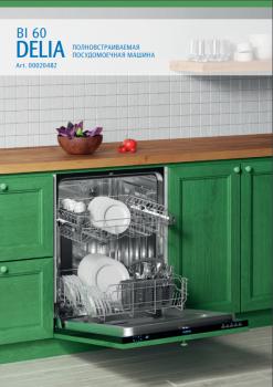 Новинки: компактная встраиваемая посудомойка Flavia Bi 45 Delia и полновстраиваемая Bi 60 Delia - delia.PNG