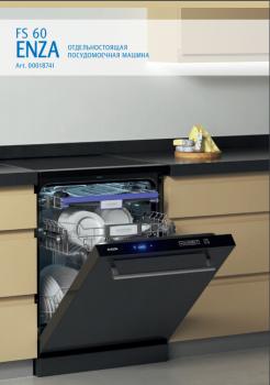 Отдельностоящая посудомоечная машина с интересным дизайном - enza.PNG