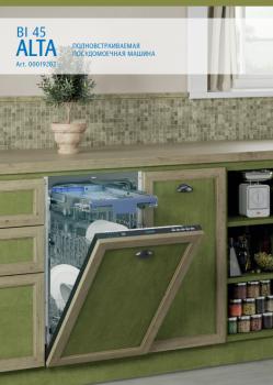 Как устроены корзины в посудомойках Flavia - alta.PNG