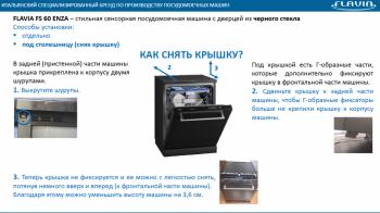 Отдельностоящая посудомоечная машина с интересным дизайном - Энза.PNG