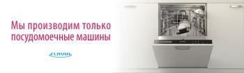 Видео обзор новой посудомойки Flavia Delia - banner_1000.jpg